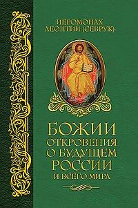 Божии откровения о будущем России и всего мира