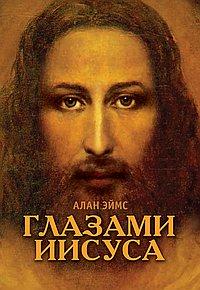 Апокрифические послания. Глазами Иисуса. Книга 1