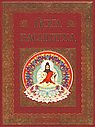 Йога Васиштха.(подар. изд., цвет., золот. обрез) Практическая философия йоги и Веданты