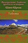 Драгоценное Зеркало древней истории Шанг-Шунга и Тибета