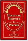 Послания Братства в Россию