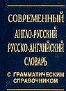 Англ-русск. СОВРЕМЕННЫЙ словарь+грам-ка/30000 сл. 2016