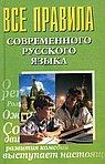 Все правила современного русского языка 2016