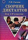 Сборник диктантов для 5-9 классов