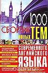 1000 новых тем по английскому языку