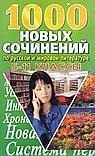 1000 новых сочинений по русской и мировой литературе 5-11классы