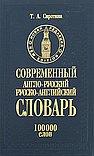 Современный англо-русский и русско-английский словарь: 100 000 слов