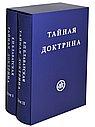Тайная Доктрина в 2-х томах