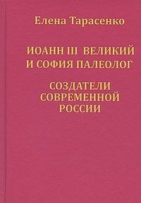 Иоанн III Великий и София Палеолог — создатели современной России