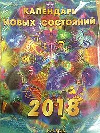 Календарь новых состояний на 2018 год