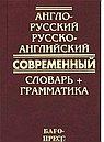 Англ-русск.СОВРЕМЕННЫЙ словарь+грам-ка/50000 сл.