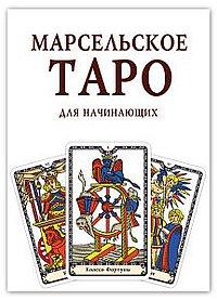 Марсельское Таро для начинающих. Книга руководство