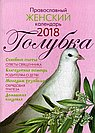 Голубка: православный женский календарь на 2018 год