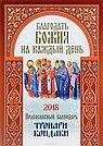 Благодать Божия на каждый день: православный календарь 2018