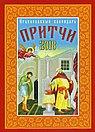 Притчи: православный календарь 2018
