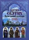 Жития святых: православный календарь 2018