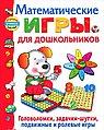 Математические игры для дошкольников