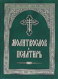 Молитвослов и псалтирь