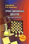 Уроки шахматных дебютов для юных чемпионов+ упражнения