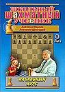 Школьный шахматный учебник. Начальный курс. Том 2