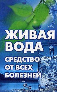 Живая вода - средство от всех болезней! Лекарства убивают, вода исцеляет