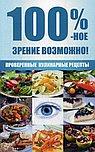 100%-ное зрение возможно. Проверенные кулинарные рецепты