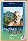 Книга Аруначала Шива, Демо DVD, карта Аруначалы внутри