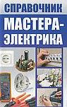 Справочник мастера-электрика