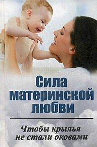 Сила материнской любви .Чтобы крылья не стали оковами