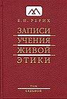 Записи учения живой этики, Т. 7  (4.02.1926-13.04.1927)