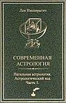 Современная астрология. Натальная астрология. Астрологический код. Часть 1