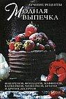 Модная выпечка. Лучшие рецепты макарунов, фонданов, маффинов, капкейков, чизкейков, брауни и других