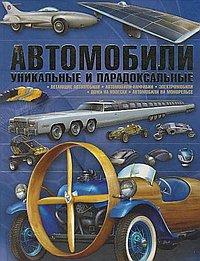 Автомобили. Уникальные и парадоксальные