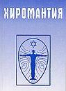 Хиромантия. Справочник (ISBN 978-985-6396-17-8)