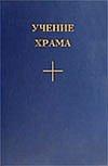 Учение храма. Кн. 1 , Ч. 2