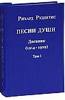 Песни души. Дневник. Юные годы (1914-1929). В двух томах. том I.
