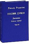 Песни души. Дневник. Юные годы (1914-1929). В двух томах. том II.