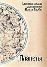 Планеты : методическое пособие для практического изучения астрологии