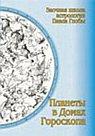 Планеты в домах гороскопа: методическое пособие для практического изучения астрологии