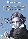 Если бы Бетховен жил в Америке + СД