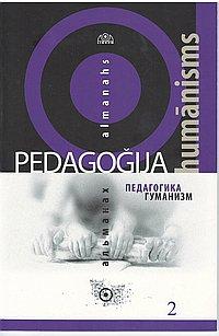 """Альманах """"Гуманизм. Педагогика"""" 2-й выпуск"""