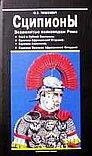 Сципионы: Знаменитые полководцы Рима (черная серия)
