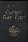 Родные Боги Руси