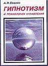 Гипнотизм и психология управления. Практический гипноз