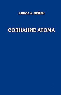 Сознание атома + CD диск