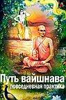 Путь вайшнава. Повседневная практика сознания Кришны. 2 изд.