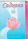 Садхана. Журнал интегральной йоги №3.1997
