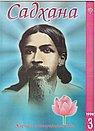 Садхана. Журнал интегральной йоги №3.1998