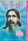 Садхана. Журнал интегральной йоги №4.1997