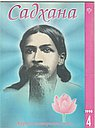 Садхана. Журнал интегральной йоги №4.1998